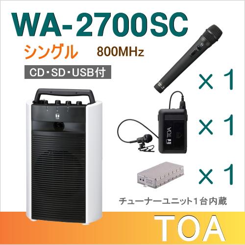 【送料無料】TOA ワイヤレスアンプ(WA-2700SC)(CD・SD・USB付)(シングル)+ワイヤレスマイク(2本)+チューナーユニットセット [ WA-2700SC-Cセット ]