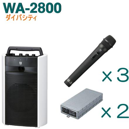【新品本物】 【送料無料】TOA ワイヤレスアンプ(WA-2800)(ダイバシティ)+ワイヤレスマイク(3本)+チューナーユニットセット [ WA-2800-Dセット ], 仕事着広場 39d7eb17