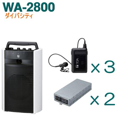 【送料無料】TOA ワイヤレスアンプ(WA-2800)(ダイバシティ)+タイピン型ワイヤレスマイク(3本)+チューナーユニットセット [ WA-2800-Kセット ]