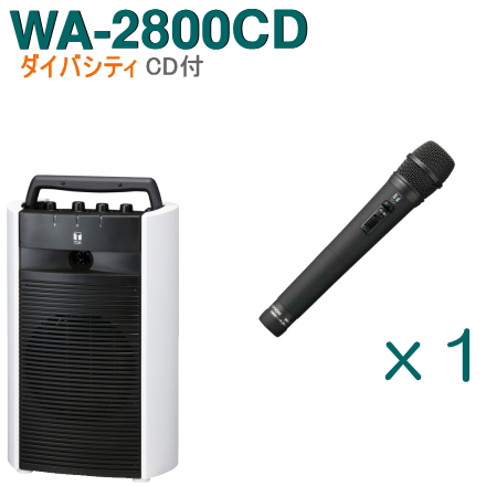 【送料無料】TOA ワイヤレスアンプ(WA-2800CD)(CD付)(ダイバシティ)+ワイヤレスマイク(1本)セット [ WA-2800CD-Aセット ]