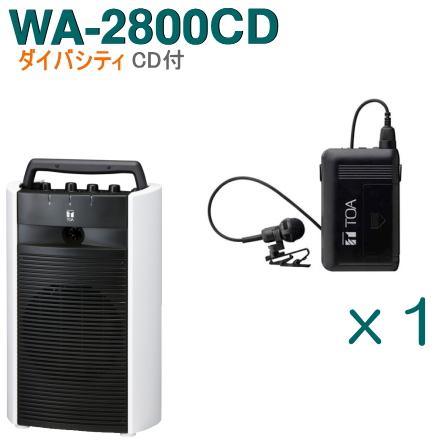 セットでお得!【在庫あります】 【送料無料】TOA ワイヤレスアンプ(WA-2800CD)(CD付)(ダイバシティ)+タイピン型ワイヤレスマイク(1本)セット [ WA-2800CD-Gセット ]