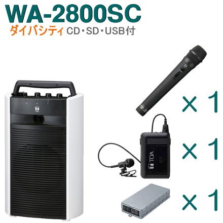 【送料無料】TOA ワイヤレスアンプ(WA-2800SC)(CD・SD・USB付)(ダイバシティ)+ワイヤレスマイク(2本)+チューナーユニットセット [ WA-2800SC-Cセット ]