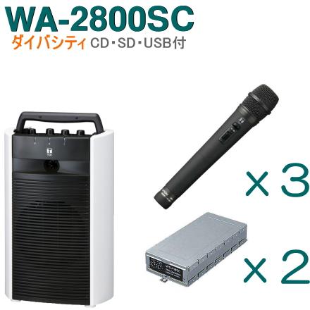 【送料無料】TOA ワイヤレスアンプ(WA-2800SC)(CD・SD・USB付)(ダイバシティ)+ワイヤレスマイク(3本)+チューナーユニットセット [ WA-2800SC-Dセット ]