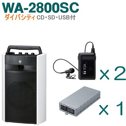 【送料無料】TOA ワイヤレスアンプ(WA-2800SC)(CD・SD・USB付)(ダイバシティ)+タイピン型ワイヤレスマイク(2本)+チューナーユニットセット [ WA-2800SC-Hセット ]