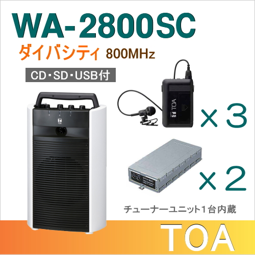 【送料無料】TOA ワイヤレスアンプ(WA-2800SC)(CD・SD・USB付)(ダイバシティ)+タイピン型ワイヤレスマイク(3本)+チューナーユニットセット [ WA-2800SC-Kセット ]