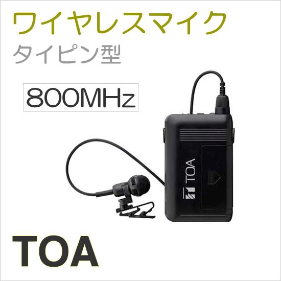 【送料無料】[ WM-1320 ] TOA 800MHz帯 ワイヤレスマイクロホン (タイピン型) 首掛用マイクホルダー付属 会議用 ハンズフリーマイク [ WM1320 ]