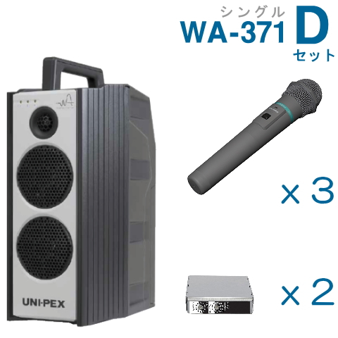【送料無料】 ユニペックス 【300MHz】 ワイヤレスアンプ(WA-371)(シングル)+ワイヤレスマイク(3本)+チューナーユニットセット [ WA-371-Dセット ]