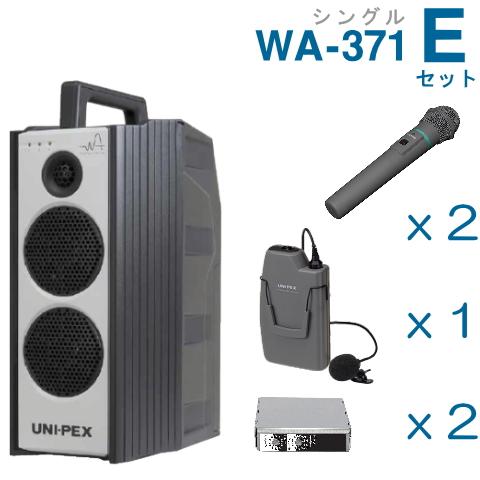 【送料無料】 ユニペックス 【300MHz】 ワイヤレスアンプ(WA-371)(シングル)+ワイヤレスマイク(3本)+チューナーユニットセット [ WA-371-Eセット ]