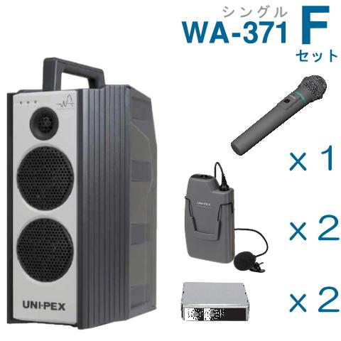 【送料無料】 ユニペックス 【300MHz】 ワイヤレスアンプ(WA-371)(シングル)+ワイヤレスマイク(3本)+チューナーユニットセット [ WA-371-Fセット ]