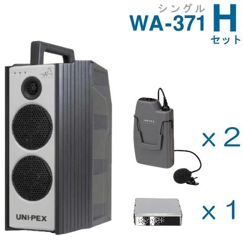 【送料無料】 ユニペックス 【300MHz】 ワイヤレスアンプ(WA-371)(シングル)+ワイヤレスマイク(2本)+チューナーユニットセット [ WA-371-Hセット ]
