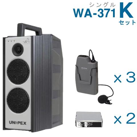 【送料無料】 ユニペックス 【300MHz】 ワイヤレスアンプ(WA-371)(シングル)+ワイヤレスマイク(3本)+チューナーユニットセット [ WA-371-Kセット ]