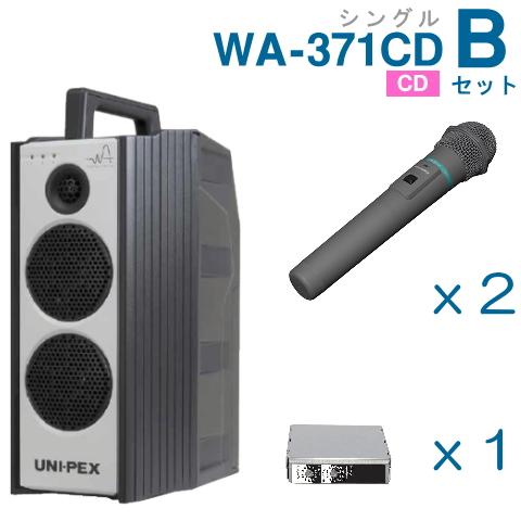 【送料無料】 ユニペックス 【300MHz】 ワイヤレスアンプ(WA-371CD)(シングル)(CD付)+ワイヤレスマイク(2本)+チューナーユニットセット [ WA-371CD-Bセット ]