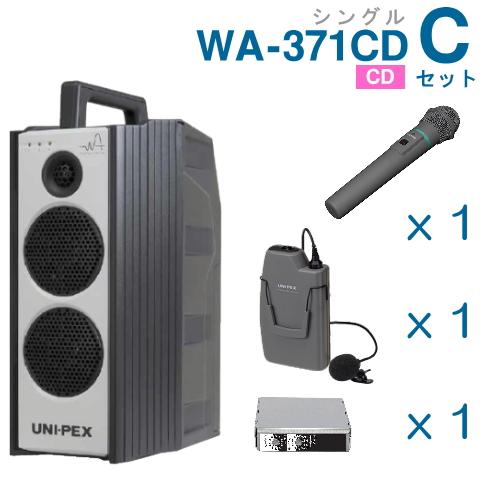【送料無料】 ユニペックス 【300MHz】 ワイヤレスアンプ(WA-371CD)(シングル)(CD付)+ワイヤレスマイク(2本)+チューナーユニットセット [ WA-371CD-Cセット ]