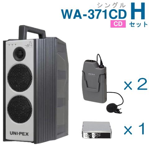 【送料無料】 ユニペックス 【300MHz】 ワイヤレスアンプ(WA-371CD)(シングル)(CD付)+ワイヤレスマイク(2本)+チューナーユニットセット [ WA-371CD-Hセット ]