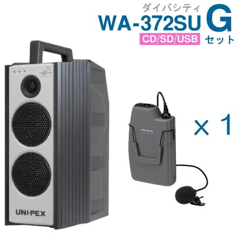 【送料無料】 ユニペックス 【300MHz】 ワイヤレスアンプ(WA-372SU)(ダイバシティ)(CD・SD・USB付)+ワイヤレスマイク(1本)セット [ WA372SU-Gセット ]