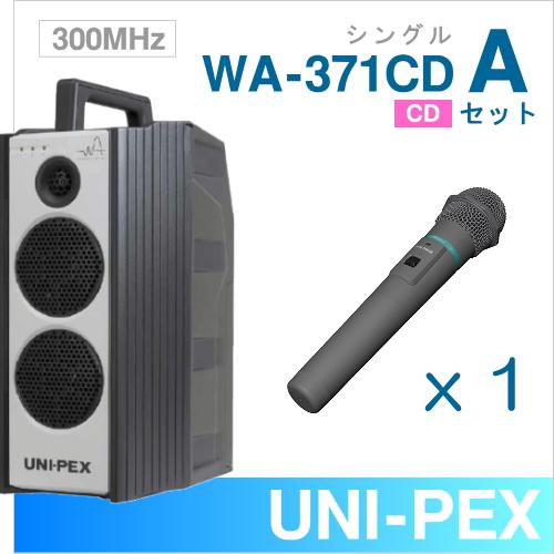 【送料無料】 ユニペックス 【300MHz】 ワイヤレスアンプ(WA-371CD)(シングル)(CD付)+ワイヤレスマイク(1本)セット [ WA-371CD-Aセット ]
