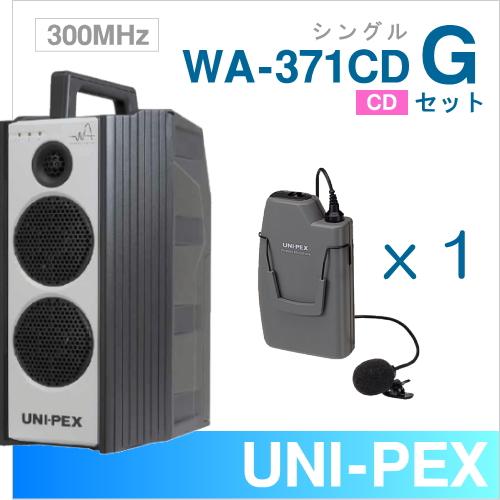 【300MHz】 【送料無料】 WA-371CD-Gセット [ ユニペックス ワイヤレスアンプ(WA-371CD)(シングル)(CD付)+ワイヤレスマイク(1本)セット ]