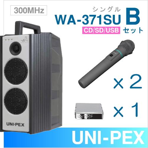 【送料無料】 ユニペックス 【300MHz】 ワイヤレスアンプ(WA-371SU)(シングル)(CD・SD・USB付)+ワイヤレスマイク(2本)+チューナーユニットセット [ WA-371SU-Bセット ]