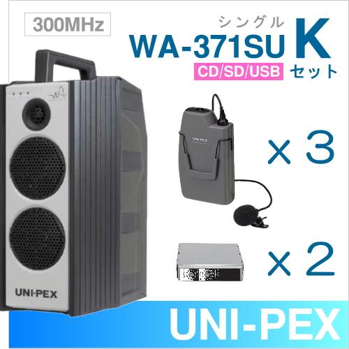 ] 【300MHz】 WA-371SU-Kセット 【送料無料】 ユニペックス ワイヤレスアンプ(WA-371SU)(シングル)(CD・SD・USB付)+ワイヤレスマイク(3本)+チューナーユニットセット [