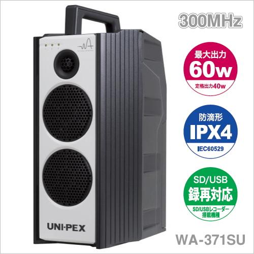 【送料無料】[ WA-371SU ] UNI PEX ユニペックス 【300MHz】 ワイヤレスアンプ(シングル)(CD・SD・USB付) [ WA371SU ]