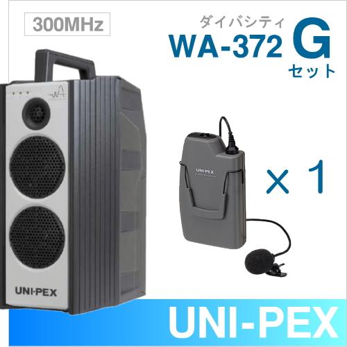 【送料無料】 ユニペックス 【300MHz】 ワイヤレスアンプ(WA-372)(ダイバシティ)+ワイヤレスマイク(1本)セット [ WA372-Gセット ]