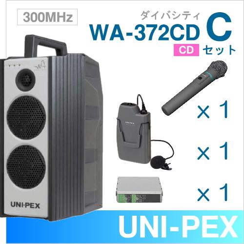 ワイヤレスアンプ(WA-372CD)(ダイバシティ)(CD付)+ワイヤレスマイク(2本)+チューナーユニットセット 【300MHz】 ] 【送料無料】 ユニペックス WA372CD-Cセット [