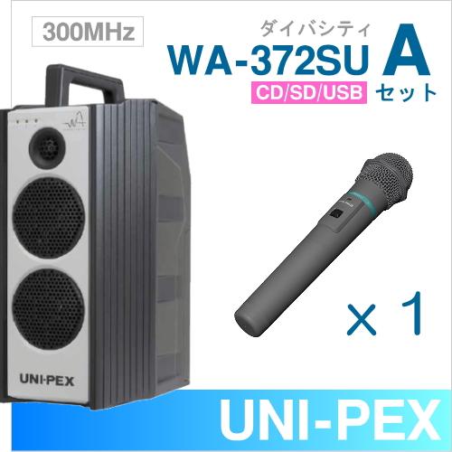 [ 【送料無料】 WA372SU-Aセット ] ワイヤレスアンプ(WA-372SU)(ダイバシティ)(CD・SD・USB付)+ワイヤレスマイク(1本)セット ユニペックス 【300MHz】