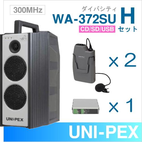 WA372SU-Hセット ユニペックス [ ] 【300MHz】 【送料無料】 ワイヤレスアンプ(WA-372SU)(ダイバシティ)(CD・SD・USB付)+ワイヤレスマイク(2本)+チューナーユニットセット