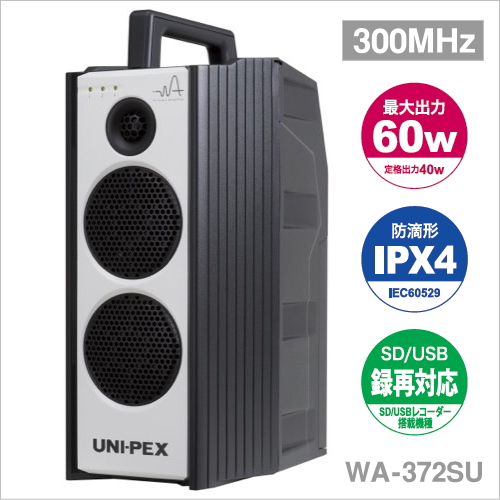 [ WA-372SU ] UNI PEX ユニペックス  ワイヤレスアンプ(ダイバシティ)(CD・SD・USB付) [ WA372SU ]