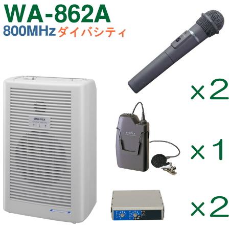 【送料無料】 ユニペックス 【800MHz帯】 ワイヤレスアンプ(WA-862A)(ダイバシティ)+ワイヤレスマイク(3本)+チューナーユニットのセット [ WA-862A-Eセット ]
