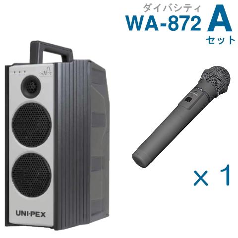 【送料無料】 ユニペックス (800MHz) ワイヤレスアンプ(WA-872)(ダイバシティ)+ワイヤレスマイク(1本)セット [ WA872-Aセット ]