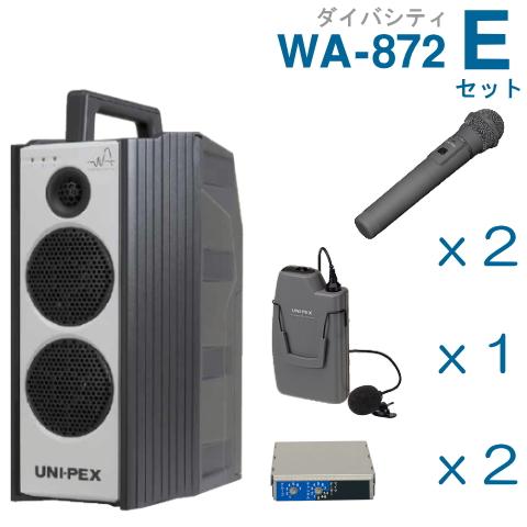 【送料無料】 ユニペックス (800MHz) ワイヤレスアンプ(WA-872)(ダイバシティ)+ワイヤレスマイク(3本)+チューナーユニットセット [ WA872-Eセット ]