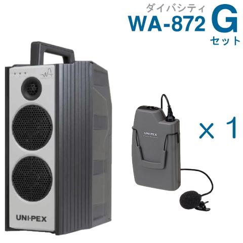 【送料無料】 ユニペックス (800MHz) ワイヤレスアンプ(WA-872)(ダイバシティ)+ワイヤレスマイク(1本)セット [ WA872-Gセット ]