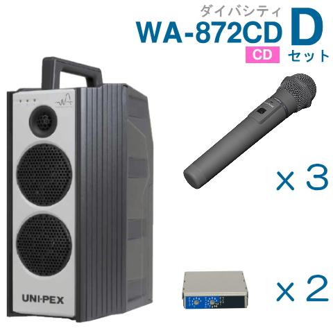 【送料無料】 ユニペックス (800MHz) ワイヤレスアンプ(WA-872CD)(ダイバシティ)(CD付)+ワイヤレスマイク(3本)+チューナーユニットセット [ WA872CD-Dセット ]
