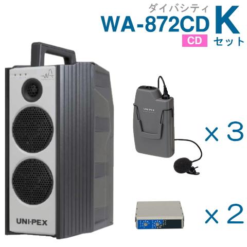 【送料無料】 ユニペックス (800MHz) ワイヤレスアンプ(WA-872CD)(ダイバシティ)(CD付)+ワイヤレスマイク(3本)+チューナーユニットセット [ WA872CD-Kセット ]