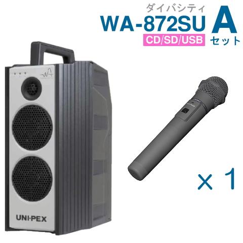 【送料無料】 ユニペックス (800MHz) ワイヤレスアンプ(WA-872SU)(ダイバシティ)(CD・SD・USB付)+ワイヤレスマイク(1本)セット [ WA872SU-Aセット ]