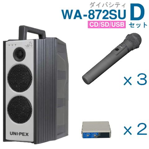 【送料無料】 ユニペックス (800MHz) ワイヤレスアンプ(WA-872SU)(ダイバシティ)(CD・SD・USB付)+ワイヤレスマイク(3本)+チューナーユニットセット [ WA872SU-Dセット ]