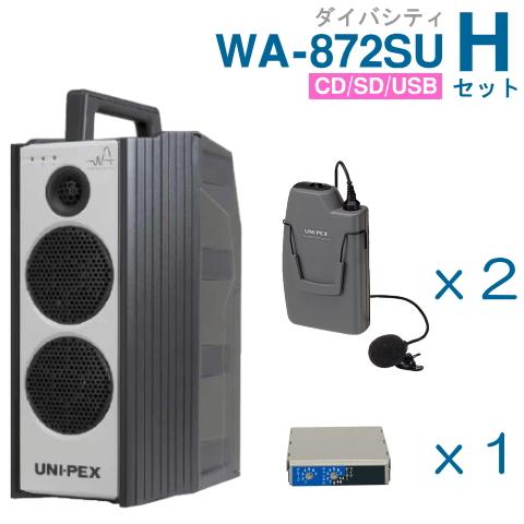 【送料無料】 ユニペックス (800MHz) ワイヤレスアンプ(WA-872SU)(ダイバシティ)(CD・SD・USB付)+ワイヤレスマイク(2本)+チューナーユニットセット [ WA872SU-Hセット ]