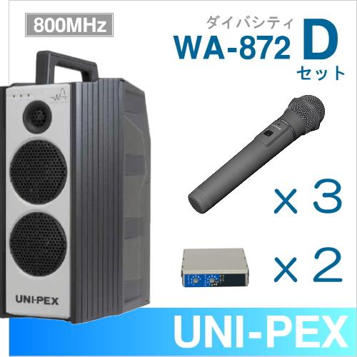 ユニペックス (800MHz) ワイヤレスアンプ(WA-872)(ダイバシティ)+ワイヤレスマイク(3本)+チューナーユニットセット [ WA872-Dセット ]