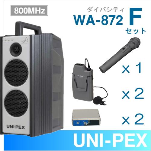 【送料無料】 ユニペックス (800MHz) ワイヤレスアンプ(WA-872)(ダイバシティ)+ワイヤレスマイク(3本)+チューナーユニットセット [ WA872-Fセット ]