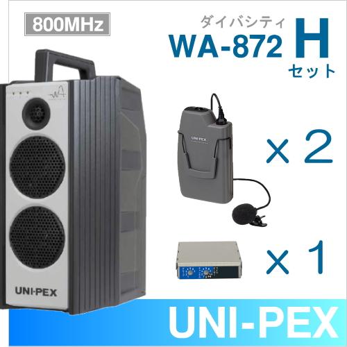 ユニペックス (800MHz) ワイヤレスアンプ(WA-872)(ダイバシティ)+ワイヤレスマイク(2本)+チューナーユニットセット [ WA872-Hセット ]