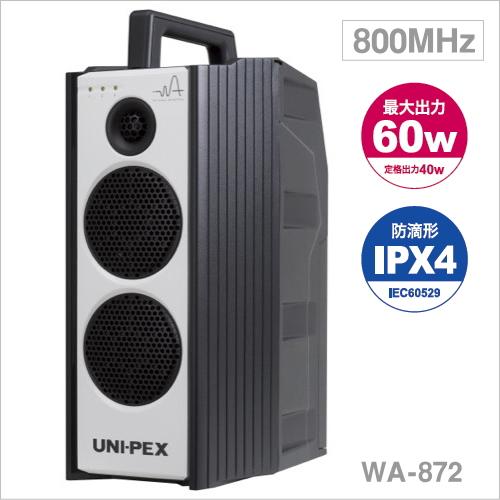 [ WA-872 ] UNI PEX ユニペックス (800MHz) ワイヤレスアンプ(ダイバシティ) [ WA872 ]