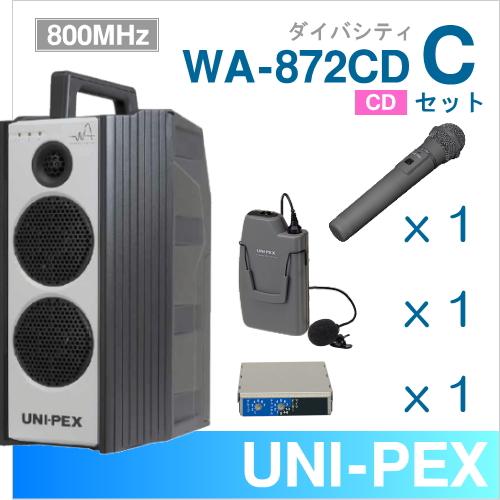 【送料無料】 ユニペックス (800MHz) ワイヤレスアンプ(WA-872CD)(ダイバシティ)(CD付)+ワイヤレスマイク(2本)+チューナーユニットセット [ WA872CD-Cセット ]