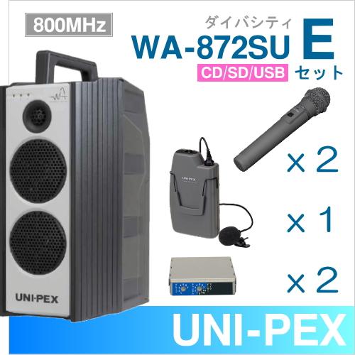 【送料無料】 ユニペックス (800MHz) ワイヤレスアンプ(WA-872SU)(ダイバシティ)(CD・SD・USB付)+ワイヤレスマイク(3本)+チューナーユニットセット [ WA872SU-Eセット ]