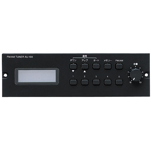 [ AU-100 ] UNIPEX ユニペックス BXシリーズ用 FM/AM ラジオチューナーユニット [ AU100 ]