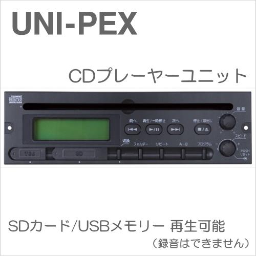 【送料無料】[ CDU-104 ] UNI PEX ユニペックス CDプレーヤーユニット(SD・USB再生機能付) [ CDU104 ]