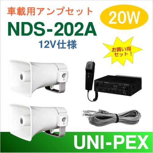 【送料無料】車載アンプセット ユニペックス 20W(NDS-202A)(SDレコーダー付)【12V仕様】+CK-231/15(2台)+スピーカーコード セット [ NDS202A-15W2セット ]