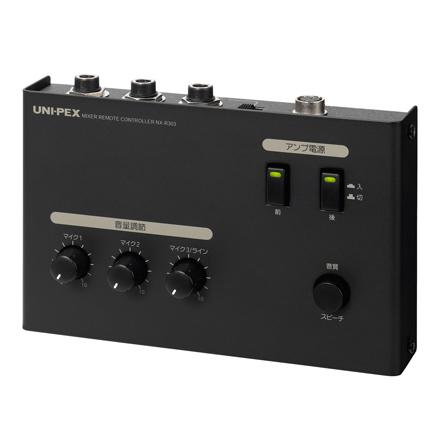 [ NX-R303 ] UNIPEX ユニペックス 車載システム リモートミキサー [ NXR303 ]