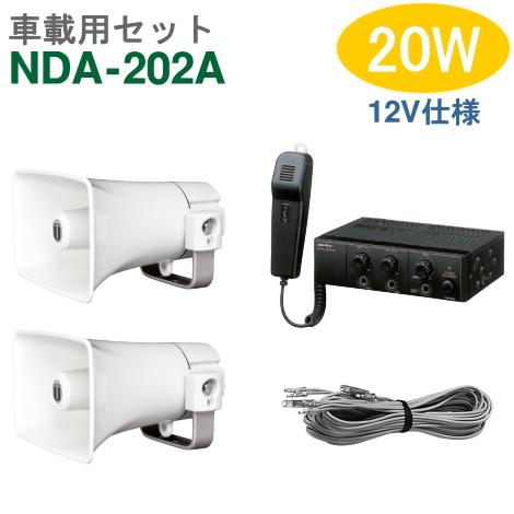 【送料無料】車載アンプセット ユニペックス 20W(NDA-202A)【12V仕様】+CK-231/15(2台)+スピーカーコード セット [ NDA202A-15W2セット ]