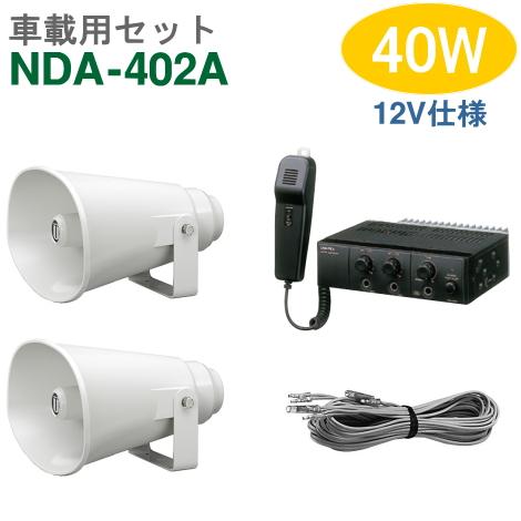 【送料無料】車載アンプセット ユニペックス 40W(NDA-402A)【12V仕様】+CV-381/25A(2台)+スピーカーコード セット [ NDA402A-25W2セット ]
